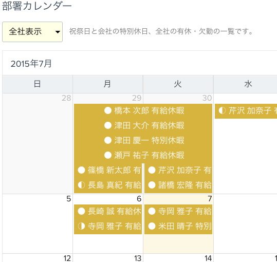 Time_off_shared_calendar1